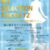 第12回 BEAUTY MY SELECTION TOKYO 6月5日(日)開催