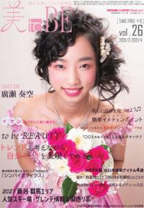美toBE_vol.26